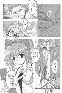 【エロ漫画】人に取り憑く魔物を退治していた巨乳魔法少女が、ちょっとした隙きに相棒の精霊を捕らえられ、自分も触手に捕まって嬲られる。【どわるこふ エロ同人】