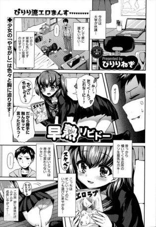 【エロ漫画】生意気で幼馴染な少女にオナニーを見せつけちゃう!【ぴりりねぎ エロ同人】
