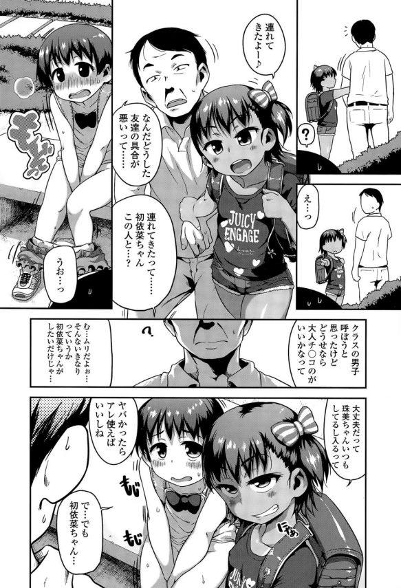 【エロ漫画】おまんこがムズムズすると公園でオナニーしてたJSのために、友達が近くのおじさんを連れてきた。【チグチミリ エロ同人】(2)
