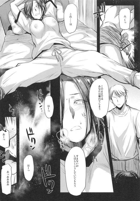【エロ同人 シティーハンター】囚われた「野上冴子」が、薬を打たれ淫乱性奴隷にされる。ボンデージ衣装に乳首ピアスをされ、肉便器として陵辱されていく…【怪奇日蝕 エロ漫画】(17)