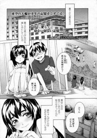 【エロ漫画】義父に姉ちゃんが犯されるのを見てしまった弟。その夜、姉が部屋にやってきて…してあげるから、あたしのお願いきいて。【スミヤ エロ同人】
