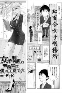 【エロ漫画】女子刑務所で働くことになったら美女だらけで天国なお話しw男は自分だけ。【ディビ エロ同人】