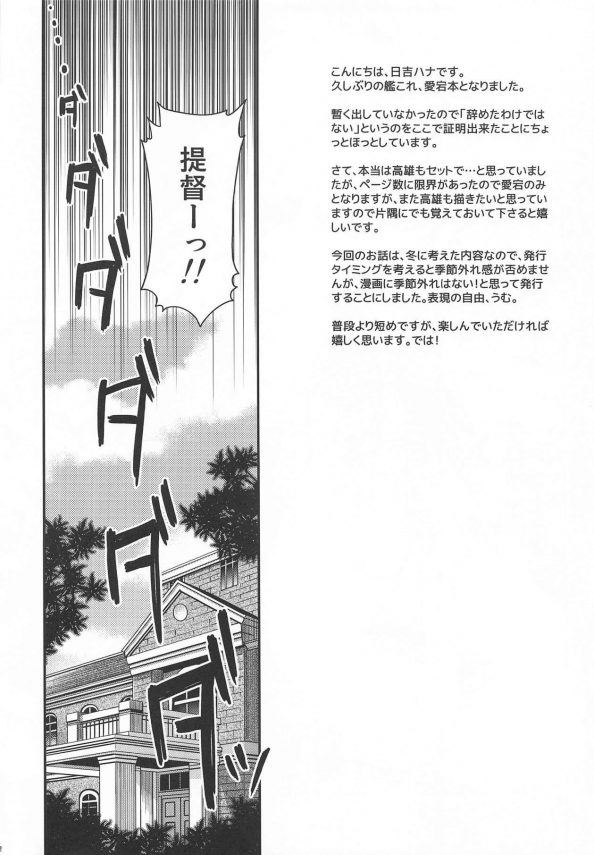【エロ同人 艦これ】改二実装を提督に直談判しに来た愛宕。強引に押し倒してSEXしちゃうよ♡改二になったらもっと…ね♡【HMA エロ漫画】(2)