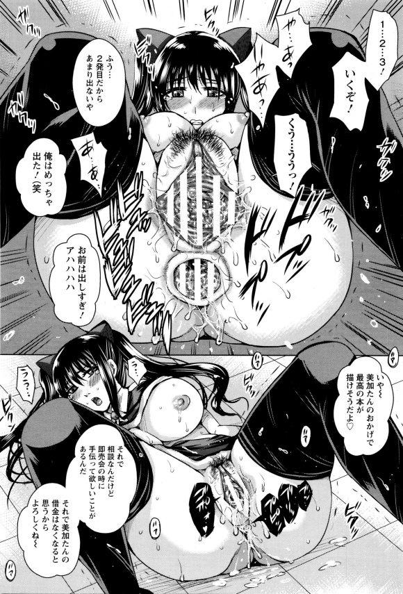 【エロ漫画】キモオタたちにちやほやされるオタサーの姫。けど金目当てで搾り取っていたことがバレて…【ドゥンガ エロ同人】(20)