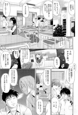 【エロ漫画】ギャルで俺を邪険にするようになった幼馴染JKに罰ゲーム的に「童貞奪ってください。」と頭下げたらOKされちゃったw【たかのゆき エロ同人】