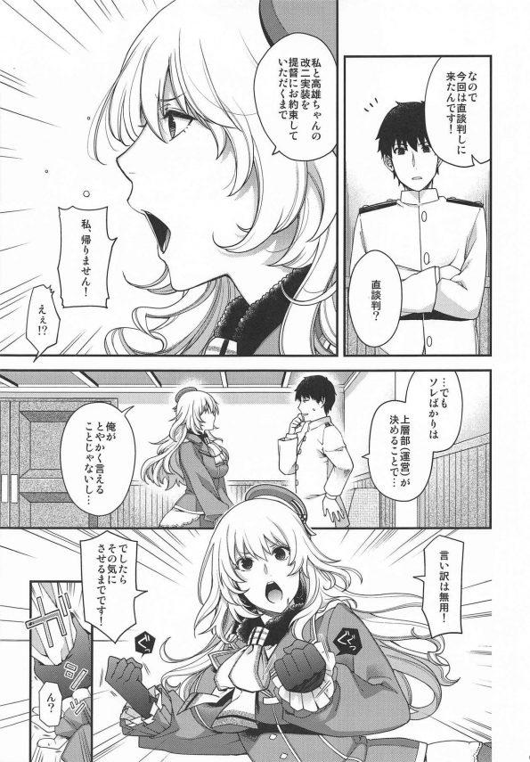 【エロ同人 艦これ】改二実装を提督に直談判しに来た愛宕。強引に押し倒してSEXしちゃうよ♡改二になったらもっと…ね♡【HMA エロ漫画】(5)