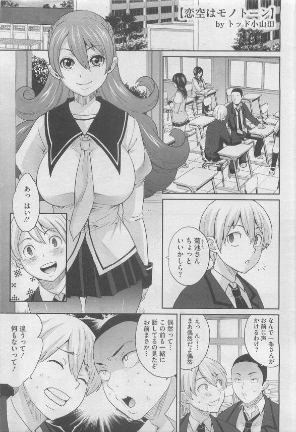【エロ漫画】皆が憧れるお嬢様JKはレズなようで、意中のJKとの仲介役する事になったんだけど彼氏がいたと知り落ち込むお嬢様…【トッド小山田 エロ同人】
