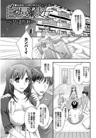 【エロ漫画】自慢の巨乳な彼女が寝ている内に男友達二人に寝取られてしまう!【ひばり・れい エロ同人】