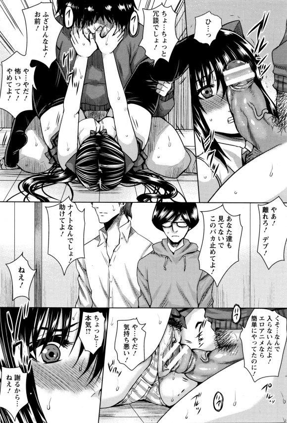 【エロ漫画】キモオタたちにちやほやされるオタサーの姫。けど金目当てで搾り取っていたことがバレて…【ドゥンガ エロ同人】(7)