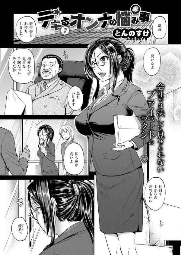 【エロ漫画】会社では上司の覚えもめでたいデキる眼鏡っ子巨乳OLだが、家では幼馴染の引きこもり男をヒモ状態で住まわせている。【とんのすけ エロ同人】