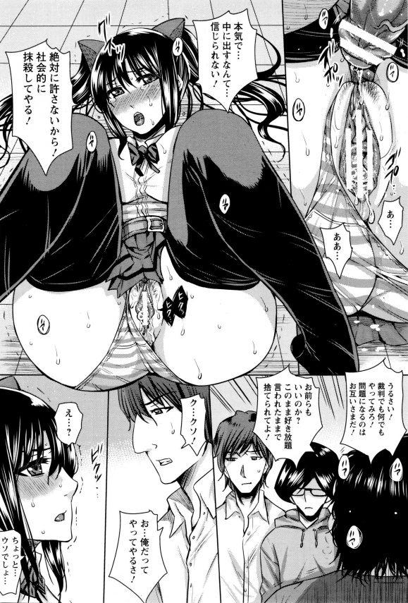 【エロ漫画】キモオタたちにちやほやされるオタサーの姫。けど金目当てで搾り取っていたことがバレて…【ドゥンガ エロ同人】(10)