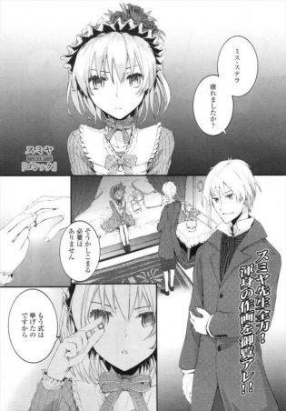 【エロ漫画】式を挙げて盲目ゴシック少女と夫婦になった男、式を上げたら次は何をするかわかっているでしょう?【スミヤ エロ同人】
