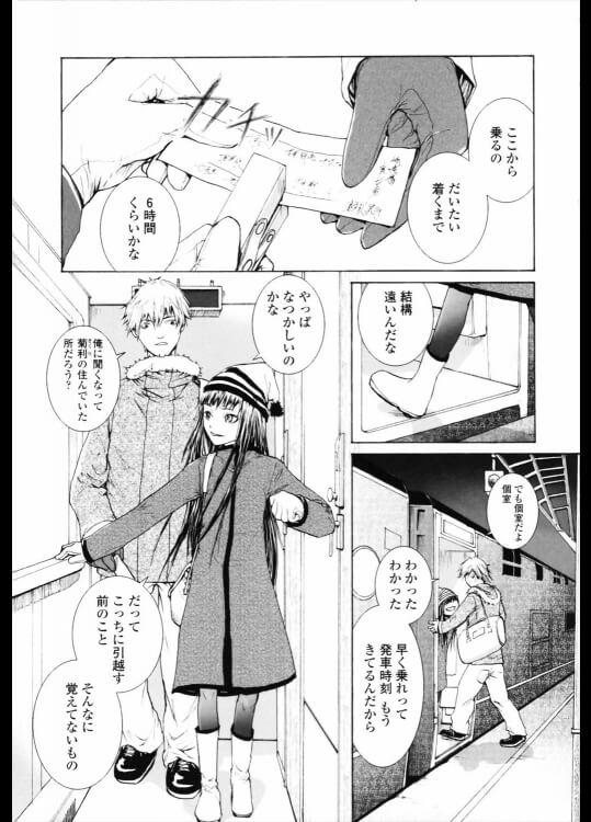 【エロ漫画】寝台列車に乗る二人、行き先は彼女の住んでいた田舎。個室に入り話しているうちにキスをして股間をまさぐる彼氏。【スミヤ エロ同人】