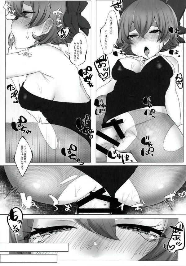 【エロ同人 東方】人間を見下す生意気な赤蛮奇に催眠かけてロリまんこを犯し放題にしたったw【牛乳屋 エロ漫画】(8)