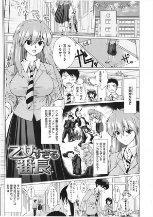 【エロ漫画】学園一のケンカ最強爆乳JKを彼女に持つ年下DKは、JKの事が大好きなのだが、エッチな事はお預けされている。【どくろさん エロ同人】