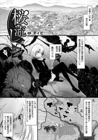 【エロ漫画】女王様気質な王国最強の剣士の美女がM男を公開逆レイプショー!【ディビ エロ同人】