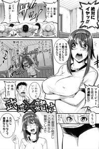 【エロ漫画】弱小カラテ部の巨乳JKマネージャーが部員達に頼まれてした約束は、優勝したらオッパイを見せてあげるというものだった。【とんのすけ エロ同人】