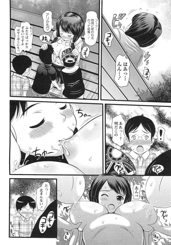 【エロ漫画】妊娠もしてないのに母乳溢れちゃう巨乳ちゃんが、公園で出会ったショタに授乳プレイしたりおねショタ乱交プレイ♪【たこりーな画伯 エロ同人】(6)