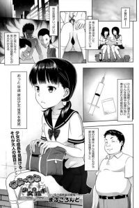 【エロ漫画】家出しているセーラー服の少女を家に招いて非行調査と言ってヤリたい放題!【まるころんど エロ同人】