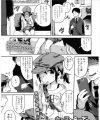 【エロ漫画】援交のJCと間違えて家出したJSをホテルに連れ込んでしまった男が…【チグチミリ エロ同人】