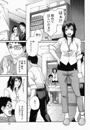 【エロ漫画】会社の同僚リーマンが、女の子にフラれたからと巨乳OLに慰めを求めて濃厚セックス!【チバトシロウ エロ同人】