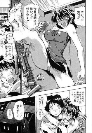 【エロ漫画】酒に酔った姉はフラれたばかりで弟に抱きつきそのままエッチする!【らっこ エロ同人】