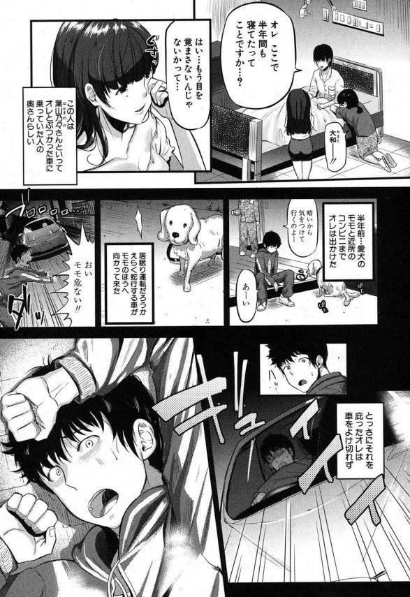 【エロ漫画】事故で死んだと思ったが半年後に目が覚めた。加害者は亡くなりその心臓を移植して助かったという…【たなかななたか エロ同人】(5)
