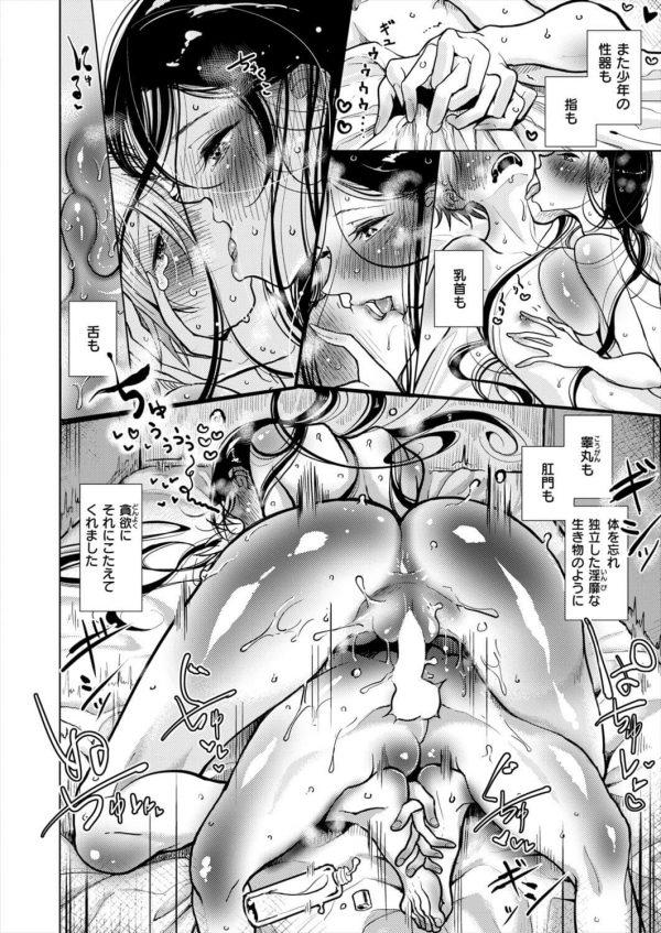 【エロ漫画】家出ショタを保護した美人お姉さん。可愛いショタに興奮しておねショタエッチしちゃうよ~w【ディビ エロ同人】(18)