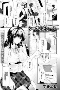 【エロ漫画】パンチラとかの写真ばかり撮ってくるキモイ後輩を受け入れたJK。直接責められると動揺するマゾな反応にS心燻ぶられ…【すみよし エロ同人】