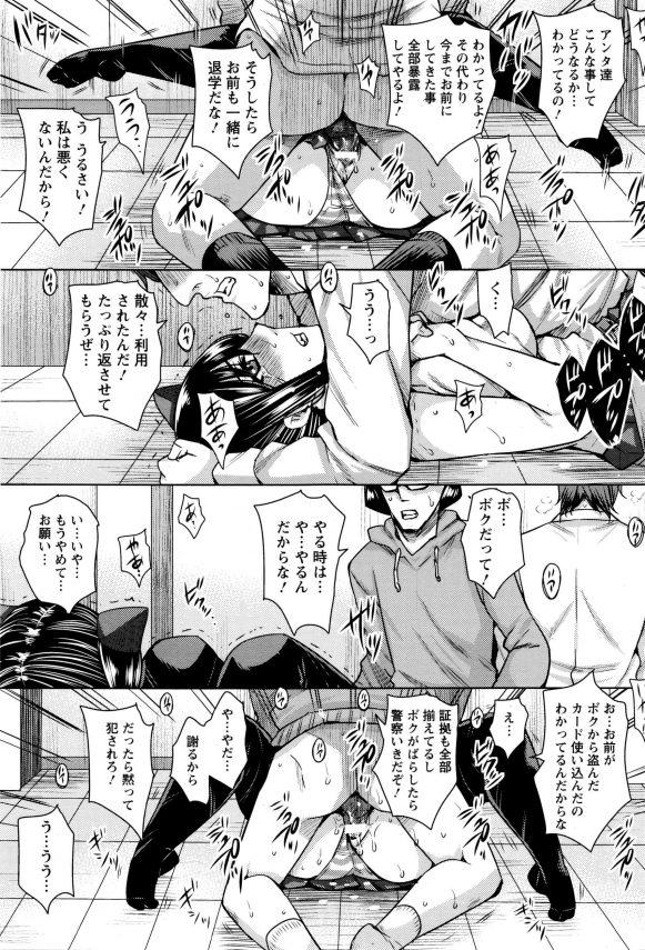 【エロ漫画】キモオタたちにちやほやされるオタサーの姫。けど金目当てで搾り取っていたことがバレて…【ドゥンガ エロ同人】(11)