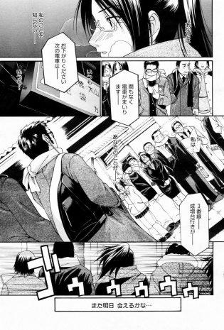 【エロ漫画】巨乳眼鏡OLは、いつも向かいのホームに立っている学生に片想いし、彼を思ってオナニーしていた。【チバトシロウ エロ同人】