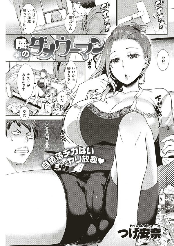 【エロ漫画】隣人のお姉さんは美人だけど超面倒くさがり屋。だらしない彼女の世話をしてるうちに性欲が抑えられなくなったw【つげ安奈 エロ同人】
