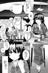 【エロ漫画】和服が似合うお嬢様美少女が一目ぼれした相手はなかなかの鬼畜な男でしたw【スミヤ エロ同人】