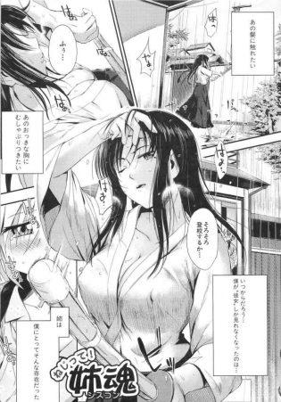 【エロ漫画】憧れの姉の部屋に入って制服を物色し、オナニーする弟だが姉にバレる!【みさぎ エロ同人】