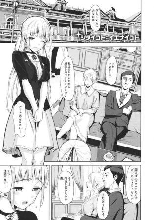 【エロ漫画】お嬢様は何度も縁談をくり返すも、執事に処女を奪われてエッチな調教される!【らんち エロ同人】