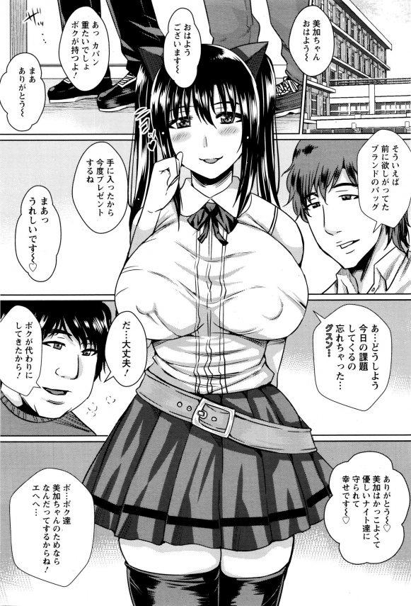 【エロ漫画】キモオタたちにちやほやされるオタサーの姫。けど金目当てで搾り取っていたことがバレて…【ドゥンガ エロ同人】(2)
