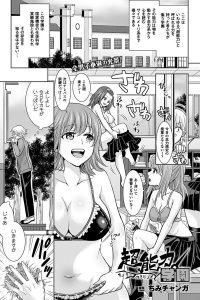 【エロ漫画】超能力者ばかりの学園で、時間操作能力を持ったDKが、時間を止めては女子更衣室でおっぱいを弄ったり尻を揉んだりしていたが…。【ちみチャンガ エロ同人】