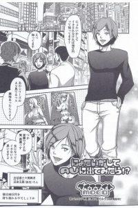 【エロ漫画】にょたいかしてイカされなければ100万円というシリーズのAVに出演することになったイケメン。【ダイナマイトmoca エロ同人】
