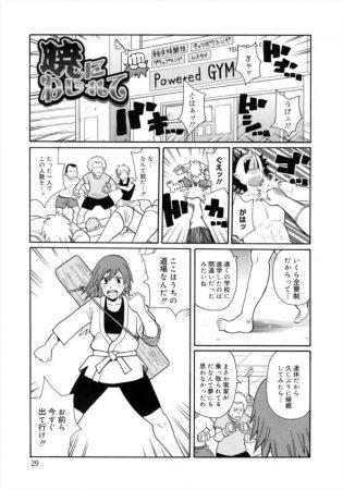 【エロ漫画】道場破りに占拠された実家の道場を取り返すため戦いを挑む女の子。あらかた片づけたあと、ラスボスが…【ジョン・K・ペー太 エロ同人】