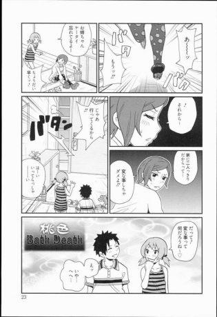 【エロ漫画】お姉ちゃんがバイトに駆り出されて、彼氏と家で二人きりになった妹。もちろん、ヤることは一つだよねw【ジョン・K・ペー太 エロ同人】
