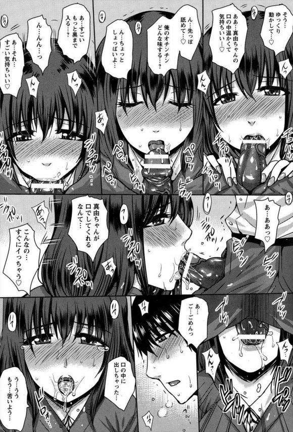 【エロ漫画】付き合いはじめてもう1年だけど、エッチな事が苦手な彼女。大好きだから、もっと二人で色んなエッチな事がしたい…【ドゥンガ エロ同人】(8)