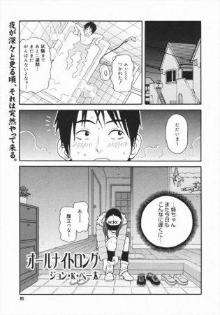 【エロ漫画】夜中風呂に入ってたら、酔っぱらった姉ちゃんがフツーに入ってきたw【ジョン・K・ペー太 エロ同人】