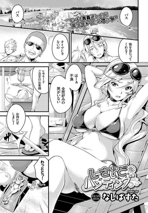 【エロ漫画】美人でスタイル抜群の巨乳お姉さんの好みはショタっ子。海辺で飲み物を運んできたものの躓いてお姉さんに掛けてしまったショタは…【なしぱすた エロ同人】