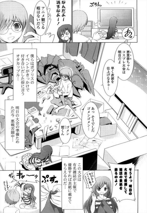 【エロ漫画】コスプレイベントがきっかけで付き合いだしたオタカップル、明日の大会の準備のため悪戦苦闘中…寸劇の練習なんだけど彼女のコスと演技に興奮してきて…【たまごかけごはん エロ同人】(3)