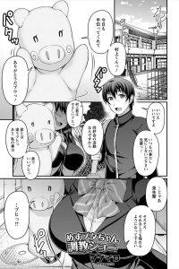 【エロ漫画】パペットの豚を介さないと人と会話が出来ない爆乳JKが、後輩DKにお遊戯会で演劇の最中に犯される。【ナナイロ エロ同人】