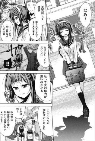 【エロ漫画】また友達としてしか見れないと振られたJK、私って女の魅力ないのかなぁ…ド〇えもんがいてくれたら…【テツナ エロ同人】