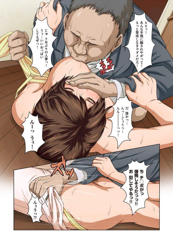【エロ漫画】公園で人妻のお尻を視姦する怪しげな男。後日、人妻の家に警官の格好でやって来て陵辱レイプ。【ねぐりえ エロ同人】(7)