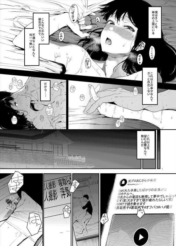 【エロ同人誌】ウブで初々しい彼女と付き合ったのは寝取られるのが大好きな彼氏だった!【ハチミン エロ漫画】(5)