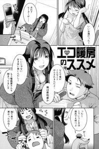【エロ漫画】幼馴染の巨乳お姉さんとイチャラブセックス!暖房壊れても一緒に温まれば大丈夫だね♡【ねこまたなおみ エロ同人】