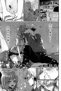 【エロ漫画】なかなか先に進めない処女と童貞のカップルだが彼女が唇を少し舐めると彼氏も舌を絡めてきて…【ドウモウ エロ同人】